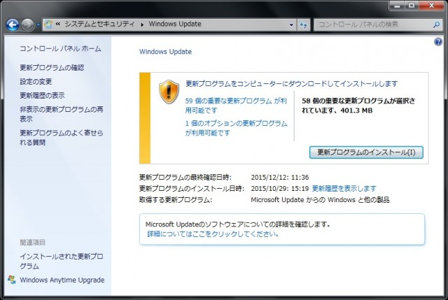 WindowsUpdate_20151214A