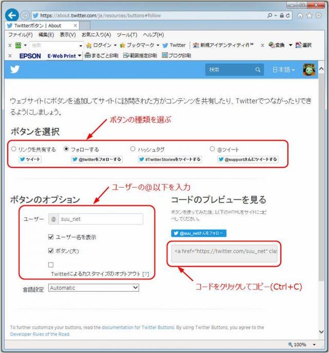 Twitter_02E