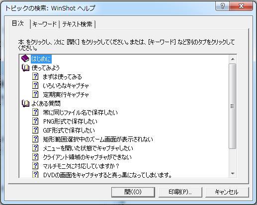 WinShot_004