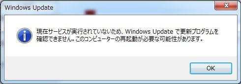 現在サービスが実行されていないため、Windows Updateで更新プログラムを確認できません。