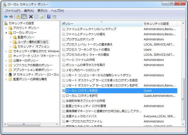 Win7_LocalPolicy