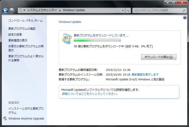 WindowsUpdate_20151214B