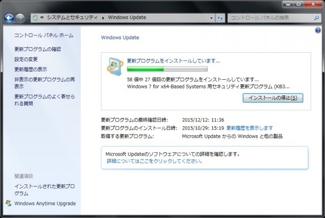 WindowsUpdate_20151214C
