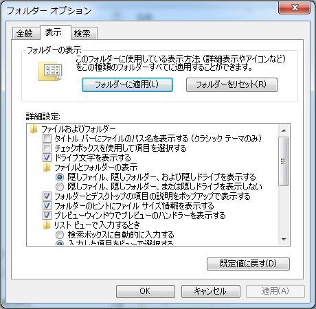 Folder設定_2