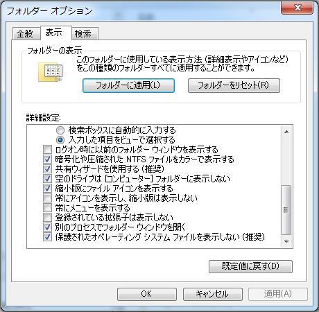 Folder設定_3