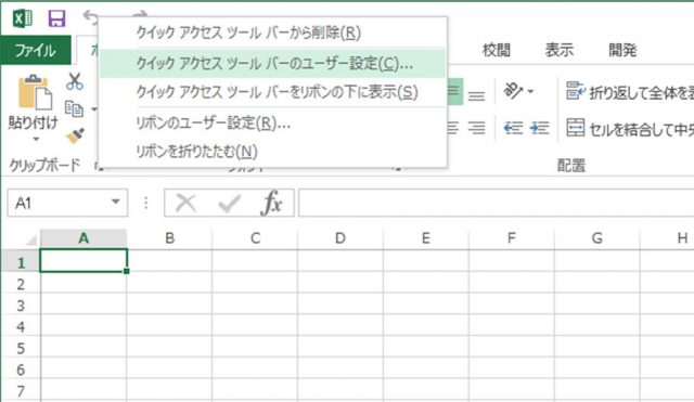 Excel2013_02