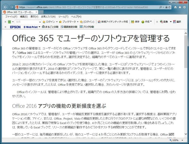 Office2016_10