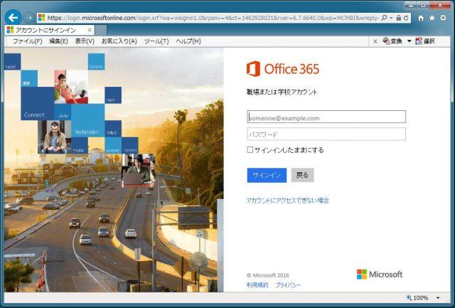 Office2016_11