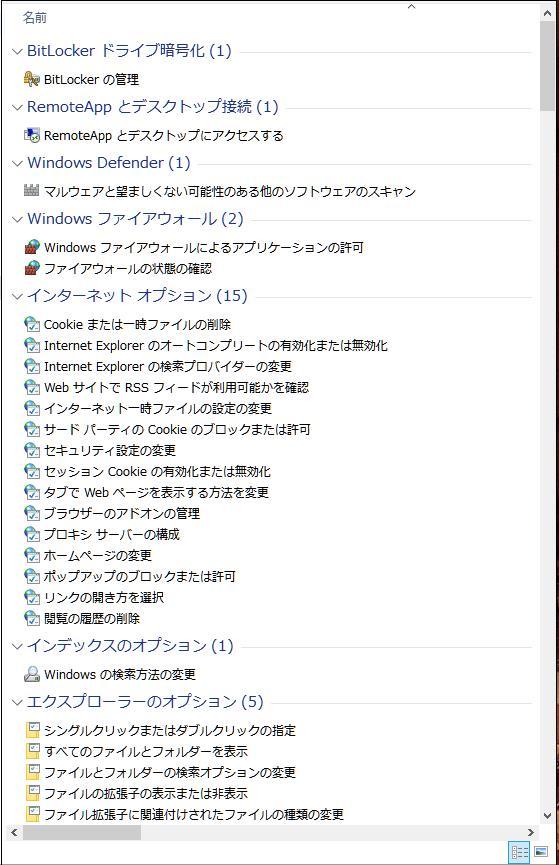 W10_GodMode_03