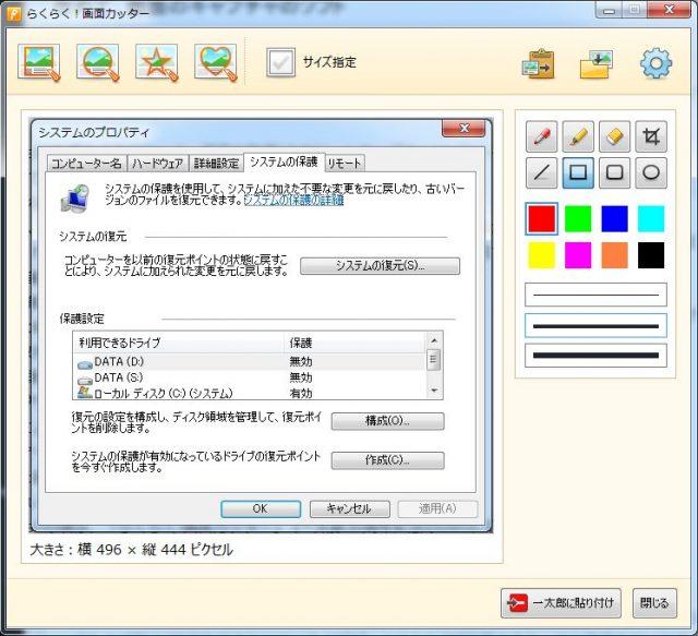 WinShot_001
