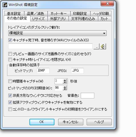 WinShot_002